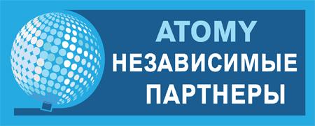 atomyny
